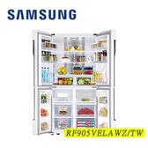 【含基本安裝+舊機回收】SAMSUNG 三星 901L 三循環多門對開冰箱 RF905VELAWZ/TW