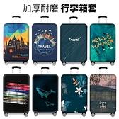 耐磨箱套行李箱保護套旅行拉桿箱防塵罩袋20/24/26/28/2930寸 【快速出貨】