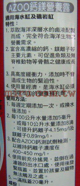 【西高地水族坊】AZOO 鈣鎂添加劑、營養露(250ml)新包裝新配方