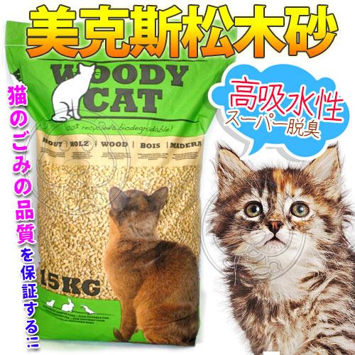 【培菓平價寵物網】(免運)荷蘭WOODY CAT美克斯100%松木砂/木屑砂/貓砂(脫臭高吸力~貓/兔/鼠適用)15KG