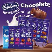 ★169元起 Cadbury 英國吉百利系列巧克力(多款風味)