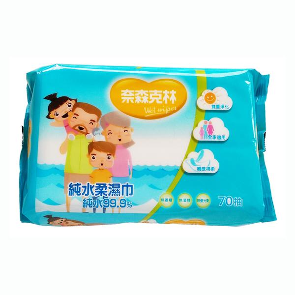 奈森克林 純水濕巾(無酒精)  70張/包