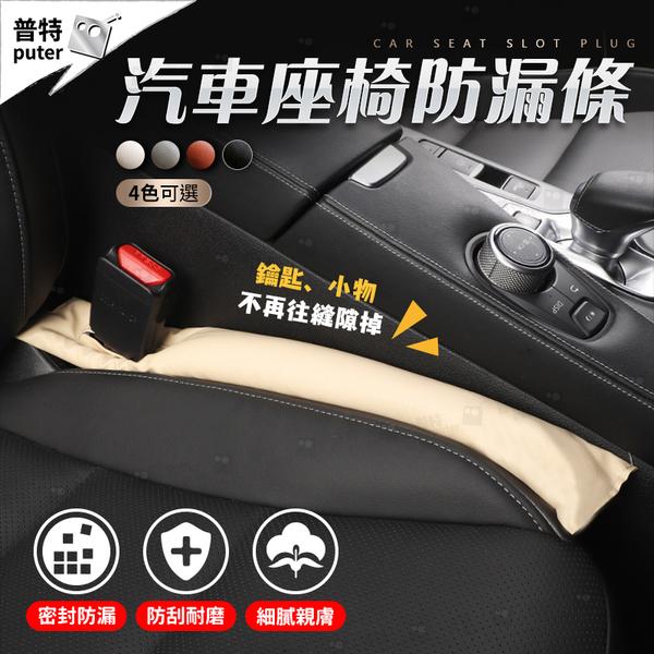 普特車旅精品【CQ0150】汽車椅座縫隙防漏塞 防漏條 縫隙堵塞條 密封條
