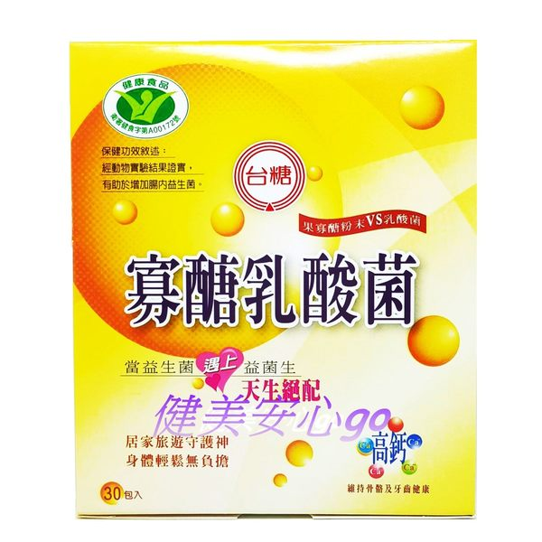 台糖寡醣乳酸菌 30入