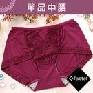女性中腰蕾絲褲 Tactel纖維 竹炭內裏 台灣製造 No.5883-席艾妮SHIANEY
