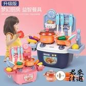 家家酒玩具仿真廚房玩具女孩做飯兒童燒飯套裝【君來佳選】
