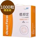 FucoHiQ 褐抑定 藻寡醣加強配方 1000粒禮盒 台灣小分子褐藻醣膠