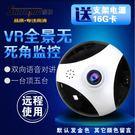 無線攝像頭 wifi手機遠程網路360度全景智慧家用高清夜視監控器 MBS
