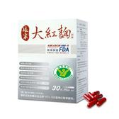 安博氏 民視 娘家大紅麴 (30粒/盒) 榮獲國家健康食品認證