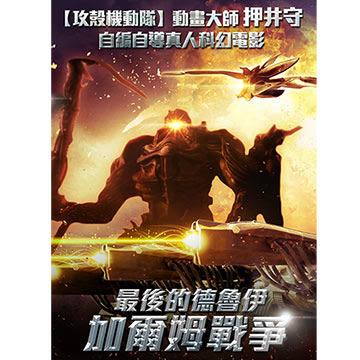 最後的德魯伊:加爾姆戰爭 DVD (購潮8)