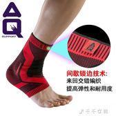 美國AQ護踝崴腳保暖防護足球羽毛球護腳踝固定運動護腳腕消費滿一千現折一百igo