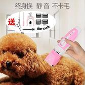 狗狗剃毛器寵物電推剪大型犬貓咪泰迪狗剃毛推子剃毛機刀用品工具【店慶八八折】