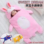 嬰兒睡袋秋冬季防踢被加厚新生兒包被子純棉寶寶卡通可愛0-12個月 年終狂歡盛典