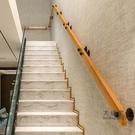 樓梯扶手 歐式防滑靠牆木樓梯扶手實木室內走廊欄桿通道老人別墅閣T