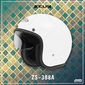 [中壢安信]瑞獅 ZEUS ZS-388A 388A 素色 白色 安全帽 手工縫邊 復古帽 內遮陽片