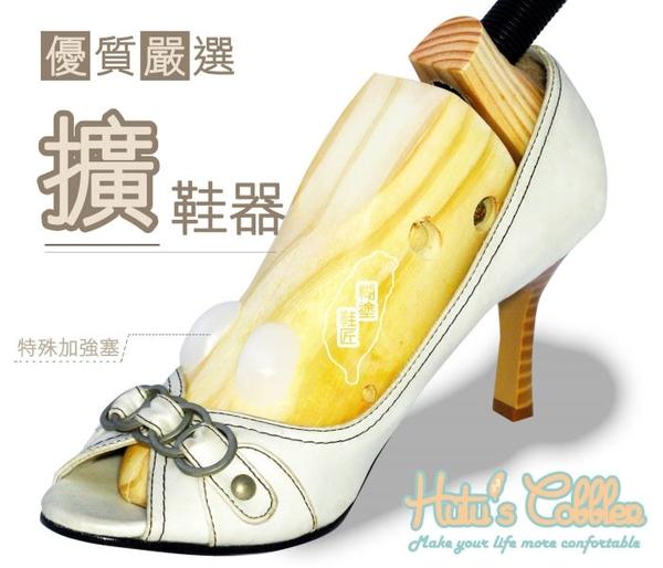擴鞋器.可擴前後左右 多功能楦鞋器 擴鞋器.S/M/L【鞋鞋俱樂部】【906-A01】