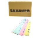 連續 電腦 報表紙 9 1/2 X 11 X 4P (80行) /箱