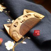 雕刻萌貓咪木梳綠檀木雕刻梳子復古典古風漢服發梳配束口袋【交換禮物免運】