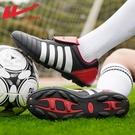 釘鞋 回力足球鞋男碎釘鞋女兒童球鞋成人足球訓練鞋小學生青少年男童TF 米家