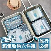韓版旅行收納衣物六件套六件組 行李箱 打包 整理 行李袋 登機 可折疊旅行包  【RB376】