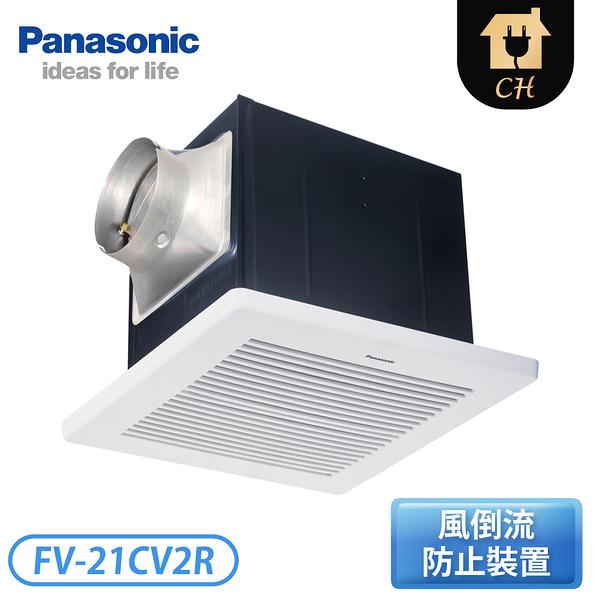 [Panasonic 國際牌]110V 無聲換氣扇 FV-21CV2R