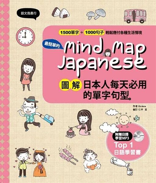 (二手書)Mind Map Japanese  圖解日本人每天必用的單字句型