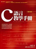(二手書)C 語言教學手冊 第4版