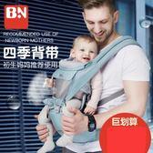 揹帶嬰兒腰凳背帶前抱式四季多功能背巾/腰凳·樂享生活館