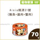 寵物家族-Aixia愛喜雅燒津41號(鮪魚+雞肉+蟹肉)70g