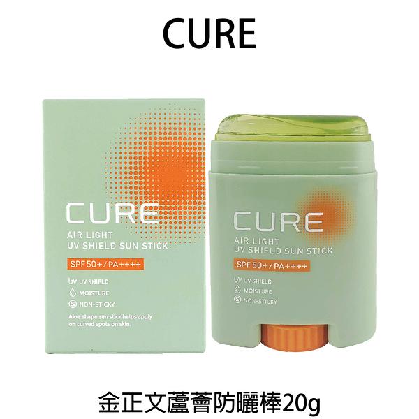 CURE 金正文 蘆薈防曬棒 20g SPF50+/PA++++