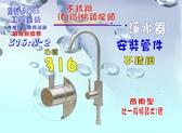 【巡航淨水】316白鐵鵝頸龍頭附送2轉3快速接頭淨水器.濾水.電解水機.飲水機.過濾器.貨號B1965