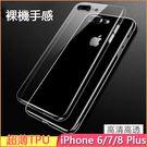極致超薄 蘋果 iPhone7 Plus 手機殼 超薄TPU 防水印 iPhone8 Plus 透明殼 iPhone6 6s plus 保護套 透明