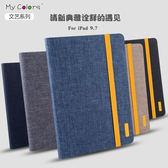 iPad Pro 9.7 平板皮套 智慧休眠全包防摔軟內殼保護套 時尚簡約布藝平板電腦保護殼