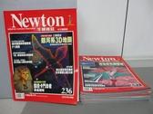 【書寶二手書T8/雜誌期刊_RGK】牛頓_236~242期間_共7本合售_銀河系3D地圖等