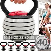 快速調整40磅18公斤壺鈴組合(可調式10~40LB)18KG拉環啞鈴搖擺鈴KettleBell重力舉重量訓練哪裡買