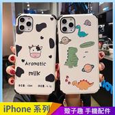 趣味卡通殼 iPhone XS XSMax XR i7 i8 i6 i6s plus 浮雕手機殼 可愛奶牛 恐龍星球 全包邊蠶絲紋 四角加厚