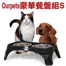 ◆MIX米克斯◆美國Ourpets.架高豪華餐盤組【S號】11490寵物必備餐桌,幫助進食不易嘔吐