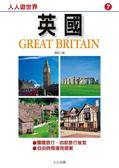 英國(修訂二版)