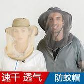防蜂帽 戶外漁夫帽男女網紗防蚊蟲帽速乾遮陽防曬帽 防蜂帽釣魚帽子 小宅女