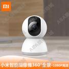 小米米家智能攝像機攝像頭雲臺版360度全景高清1080P手機家用監控寵物孩子 守護家的每壹面