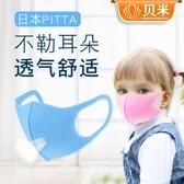 日本pitta mask兒童口罩寶寶男女小孩專用女童男童秋冬季