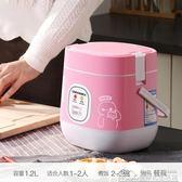 電飯煲1人-2人迷你學生宿舍家用小電飯煮鍋 居樂坊生活館YYJ