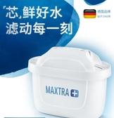 淨水器德國brita濾芯碧然德濾水壺廚房凈水器家用凈水壺Maxtra三代濾芯 YYJ 快速出貨