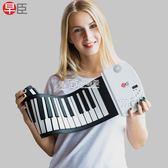 折叠電子琴 手捲鋼琴61鍵加厚專業版便攜式成人初學者鍵盤軟電子移動 卡菲婭