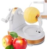 手搖蘋果削皮機多功能削蘋果機自動水果刀削皮器削蘋果梨皮刀 琉璃美衣