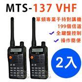 MTS-137 VHF單頻專業手持對講機 超值加贈空氣導管耳機+背帶 (2入) MTS137