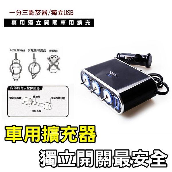 車用 行車紀錄器 汽車點菸器 一對三 分接器 擴充座 車充四孔 USB孔 冷光獨立開關【RR044】