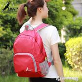 登山包 雙肩包男女戶外折疊包旅游包皮膚包便攜登山包旅行背包防潑水 Cocoa