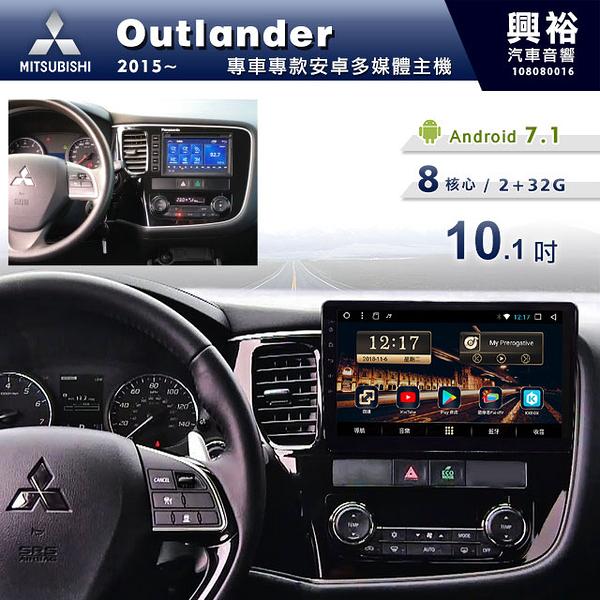 【專車專款】2015~2019年三菱Outlander專用10.1吋螢幕安卓主機*藍芽+導航+安卓*8核心2+32G