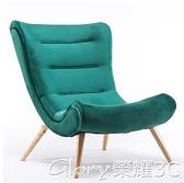沙發椅蝸牛椅網紅椅實木輕奢沙發椅布藝躺椅懶人沙發陽臺臥室單人沙發椅LX【99免運】